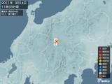 2011年03月14日11時33分頃発生した地震