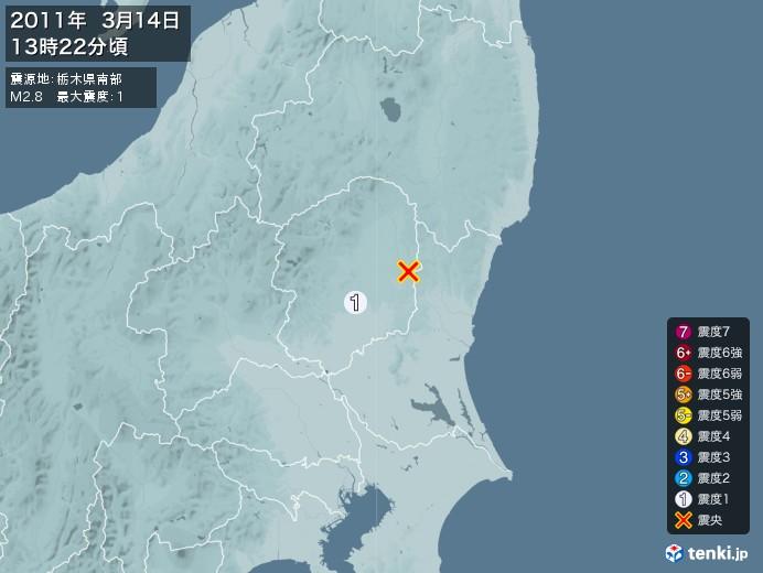 地震情報(2011年03月14日13時22分発生)