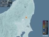 2011年03月14日13時22分頃発生した地震