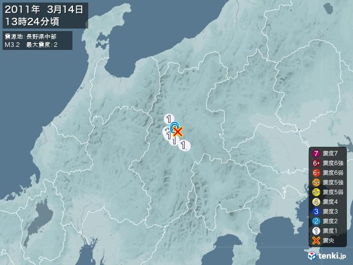 地震情報(2011年03月14日13時24分発生)