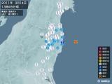 2011年03月14日13時45分頃発生した地震