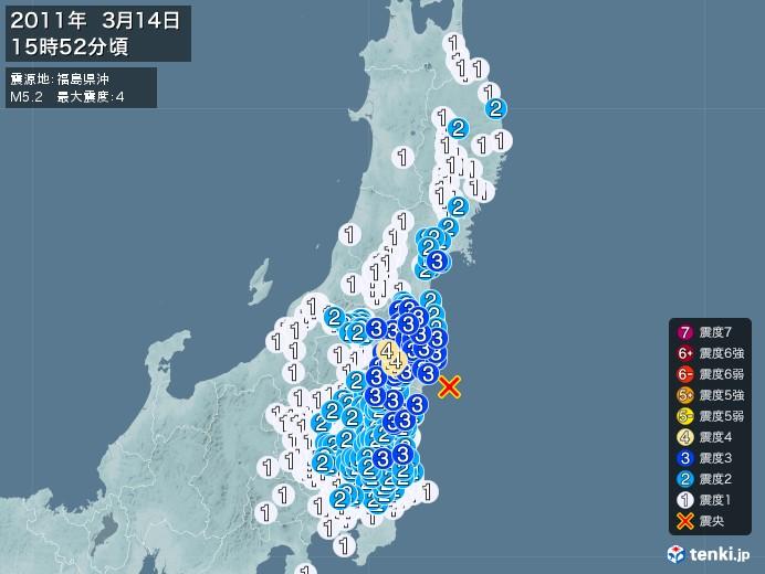 地震情報(2011年03月14日15時52分発生)