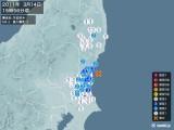 2011年03月14日15時56分頃発生した地震