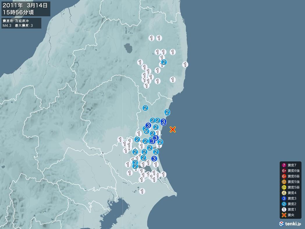 地震情報 2011年03月14日 15時56分頃発生 最大震度:3 震源地:茨城県沖(拡大画像)