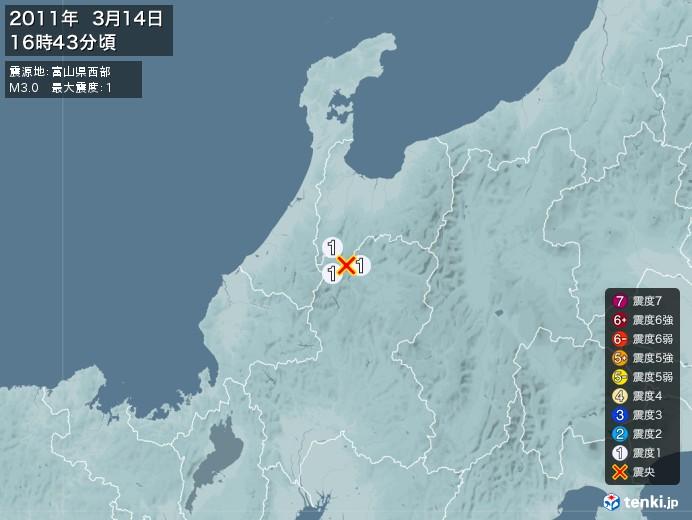 地震情報(2011年03月14日16時43分発生)