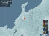 2011年03月14日16時43分頃発生した地震