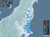 2011年03月14日20時06分頃発生した地震