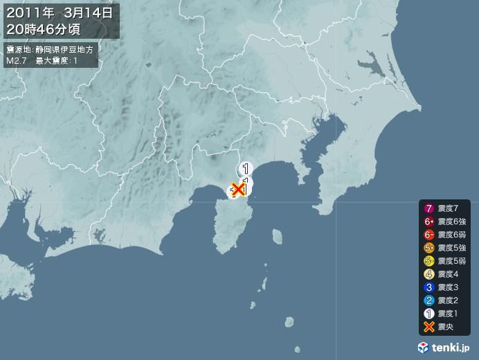 地震情報(2011年03月14日20時46分発生)