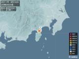 2011年03月14日20時46分頃発生した地震