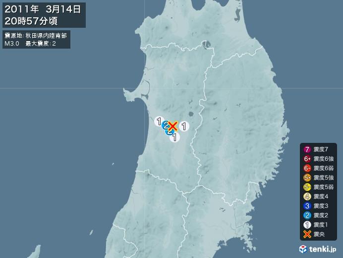 地震情報(2011年03月14日20時57分発生)