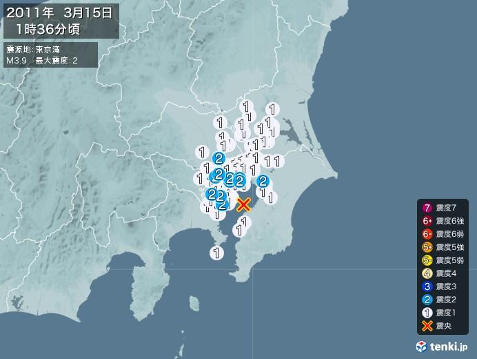 地震情報(2011年03月15日01時36分発生)