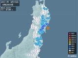 2011年03月15日04時28分頃発生した地震