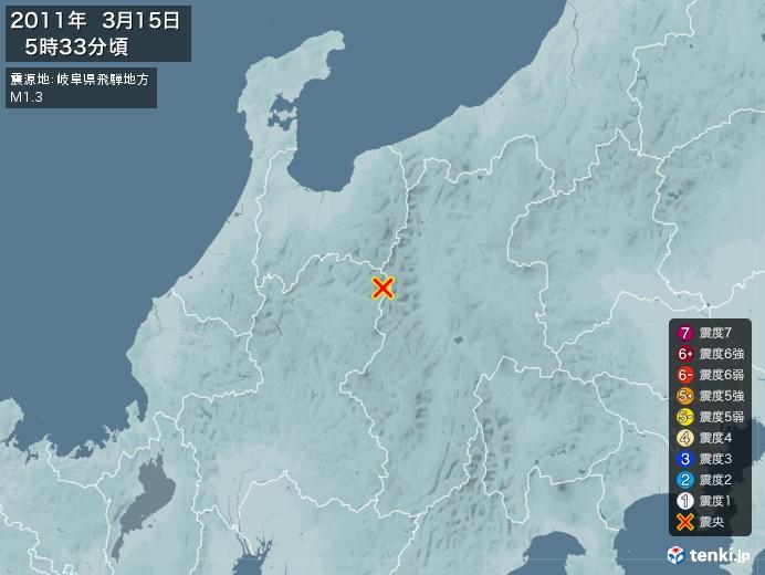 地震情報(2011年03月15日05時33分発生)