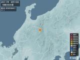 2011年03月15日05時33分頃発生した地震
