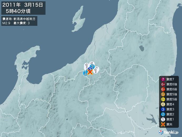 地震情報(2011年03月15日05時40分発生)