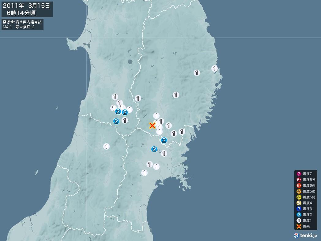 地震情報 2011年03月15日 06時14分頃発生 最大震度:2 震源地:岩手県内陸南部(拡大画像)
