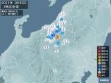 2011年03月15日07時20分頃発生した地震