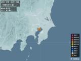 2011年03月15日09時51分頃発生した地震