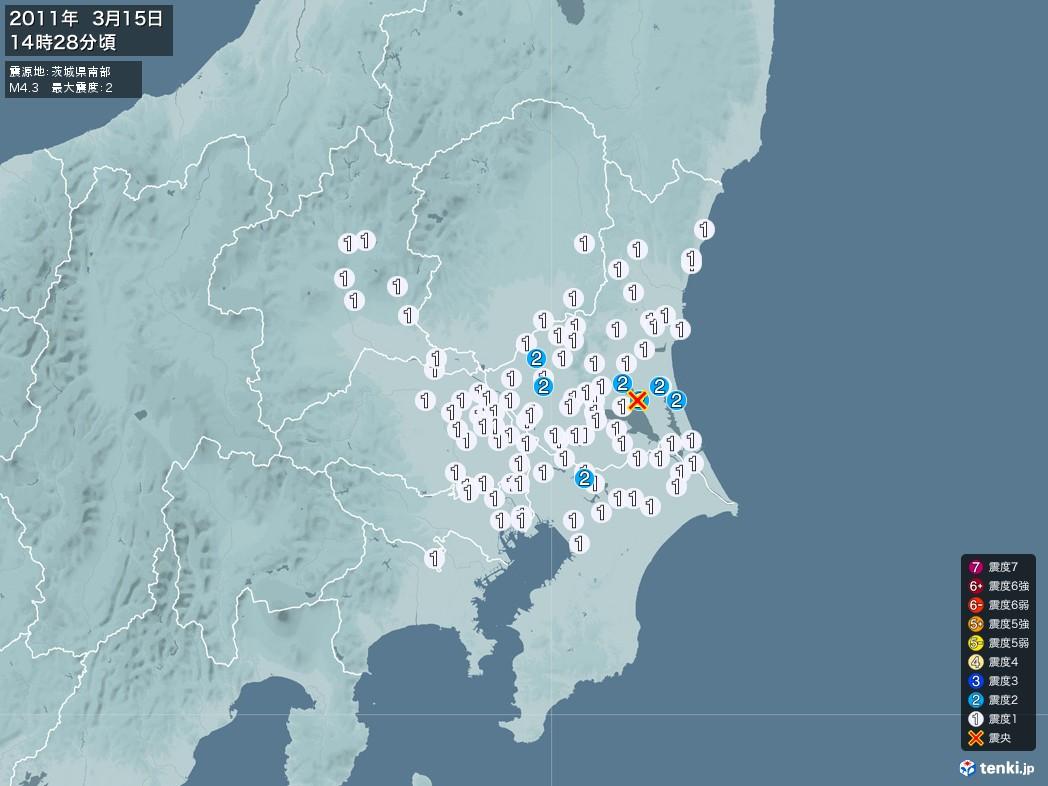 地震情報 2011年03月15日 14時28分頃発生 最大震度:2 震源地:茨城県南部(拡大画像)