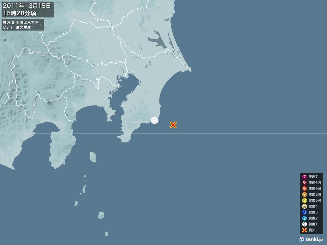 地震情報 2011年03月15日 15時28分頃発生 最大震度:1 震源地:千葉県東方沖(拡大画像)