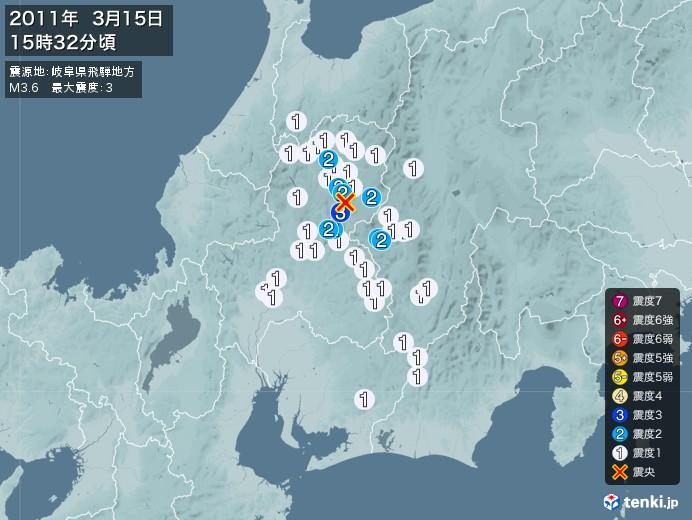 地震情報(2011年03月15日15時32分発生)