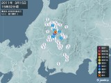 2011年03月15日15時32分頃発生した地震