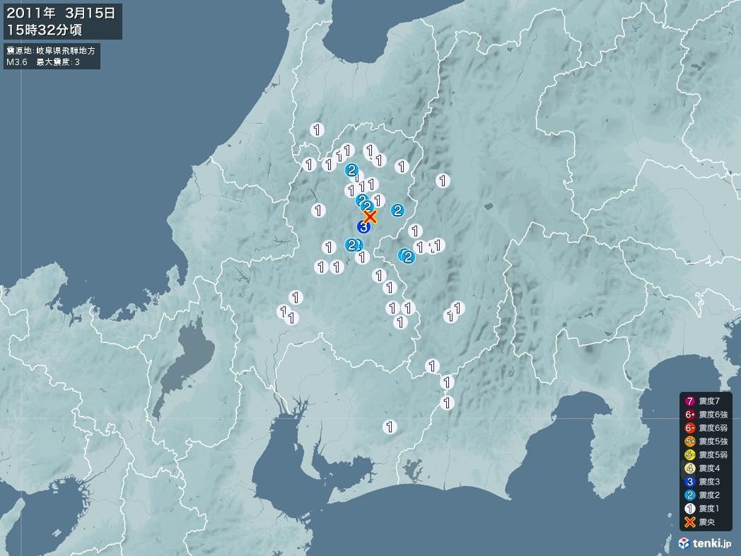 地震情報 2011年03月15日 15時32分頃発生 最大震度:3 震源地:岐阜県飛騨地方(拡大画像)