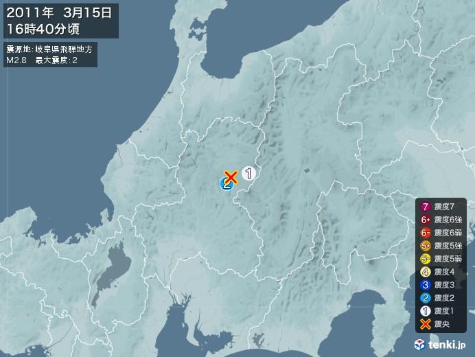 地震情報(2011年03月15日16時40分発生)