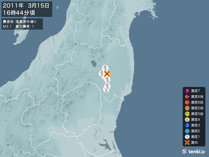 地震情報(2011年03月15日16時44分発生)