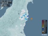2011年03月15日16時48分頃発生した地震