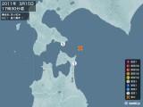 2011年03月15日17時30分頃発生した地震