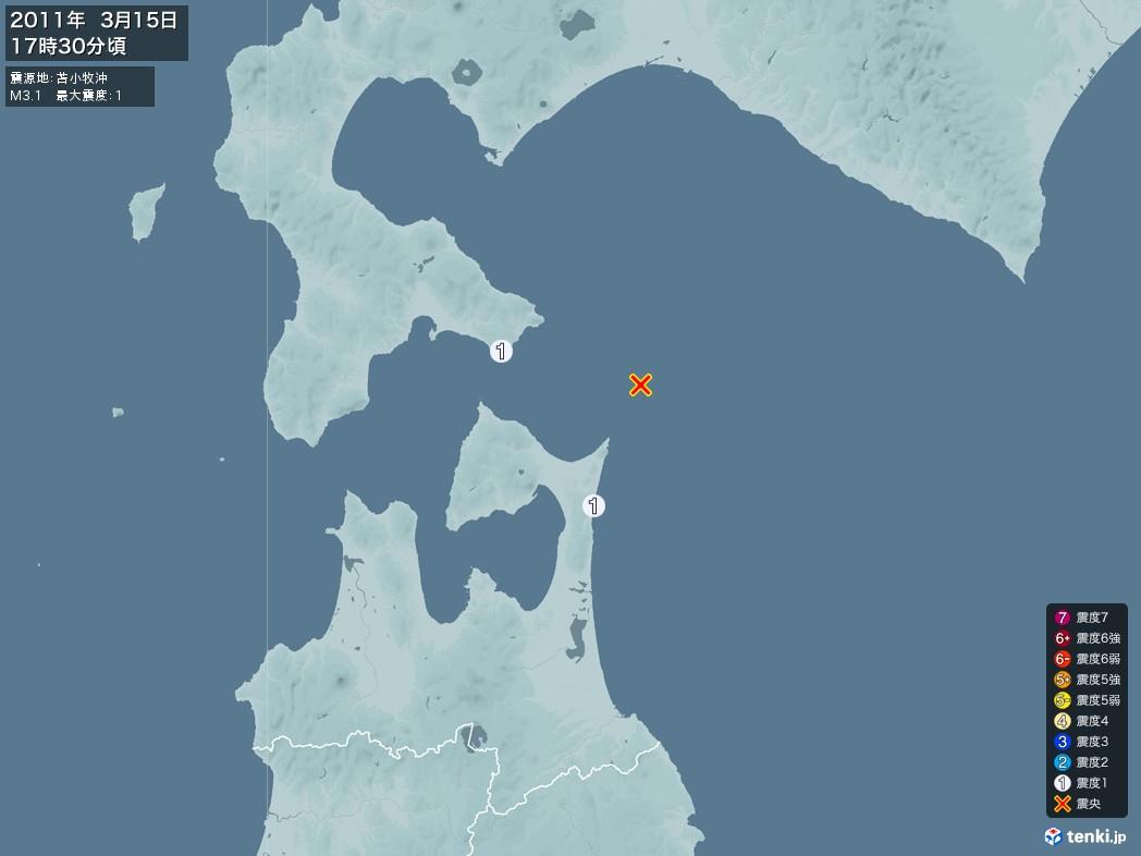 地震情報 2011年03月15日 17時30分頃発生 最大震度:1 震源地:苫小牧沖(拡大画像)