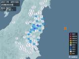 2011年03月15日20時06分頃発生した地震