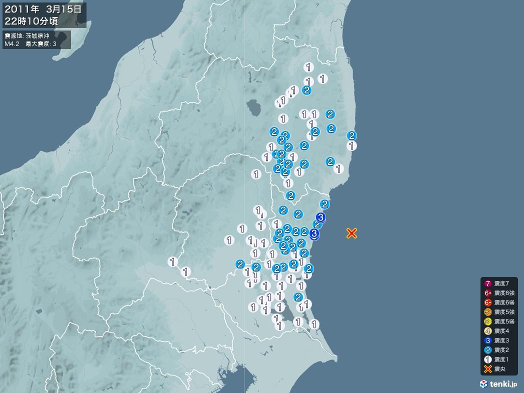 地震情報 2011年03月15日 22時10分頃発生 最大震度:3 震源地:茨城県沖(拡大画像)