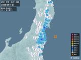 2011年03月15日22時38分頃発生した地震