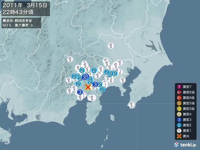 地震情報(2011年03月15日22時43分発生)