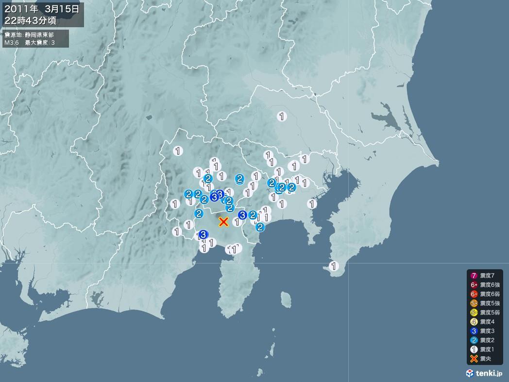 地震情報 2011年03月15日 22時43分頃発生 最大震度:3 震源地:静岡県東部(拡大画像)