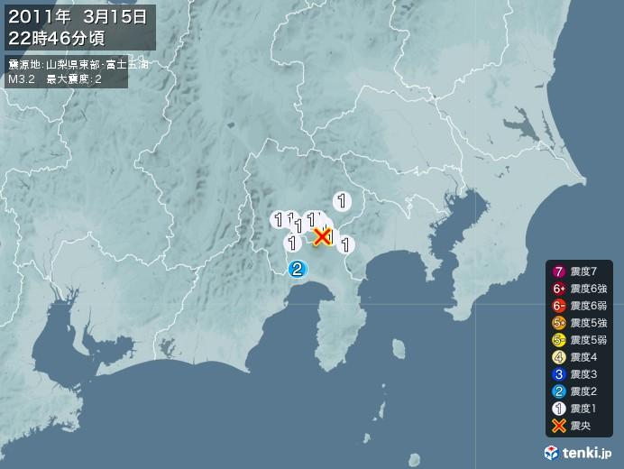 地震情報(2011年03月15日22時46分発生)