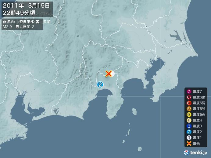 地震情報(2011年03月15日22時49分発生)