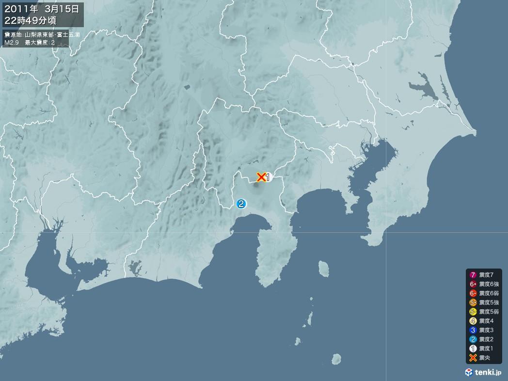 地震情報 2011年03月15日 22時49分頃発生 最大震度:2 震源地:山梨県東部・富士五湖(拡大画像)