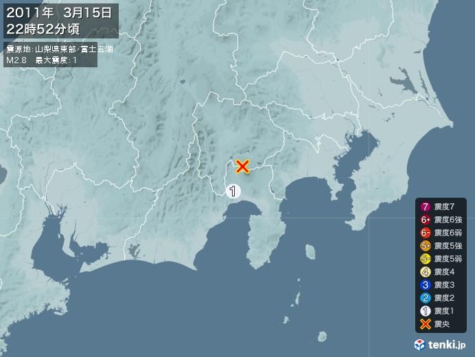 地震情報(2011年03月15日22時52分発生)
