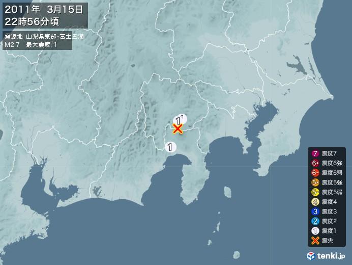 地震情報(2011年03月15日22時56分発生)