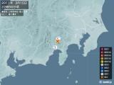 2011年03月15日22時56分頃発生した地震