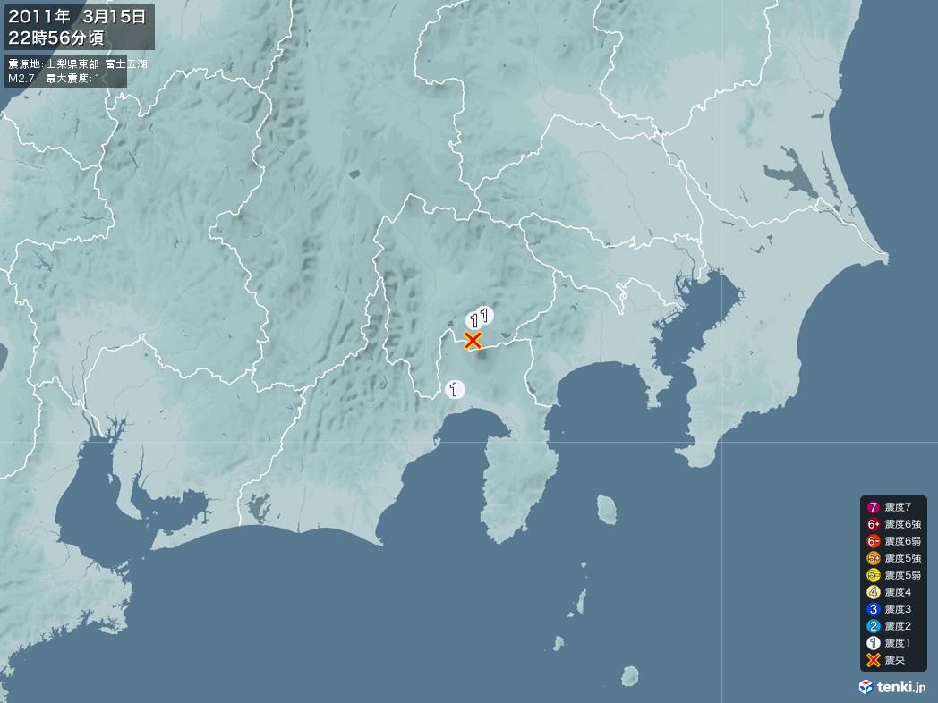 地震情報 2011年03月15日 22時56分頃発生 最大震度:1 震源地:山梨県東部・富士五湖(拡大画像)