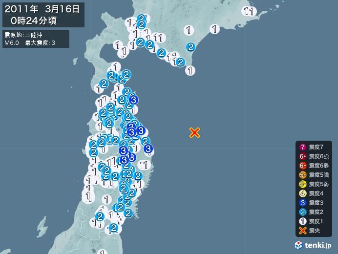 地震情報(2011年03月16日00時24分発生)