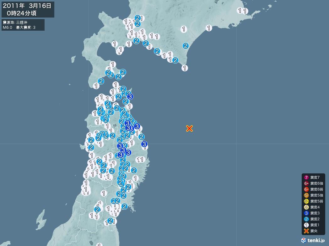地震情報 2011年03月16日 00時24分頃発生 最大震度:3 震源地:三陸沖(拡大画像)