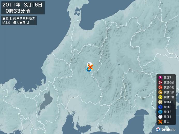 地震情報(2011年03月16日00時33分発生)