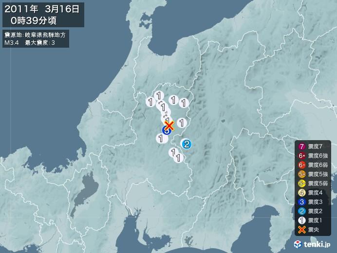 地震情報(2011年03月16日00時39分発生)