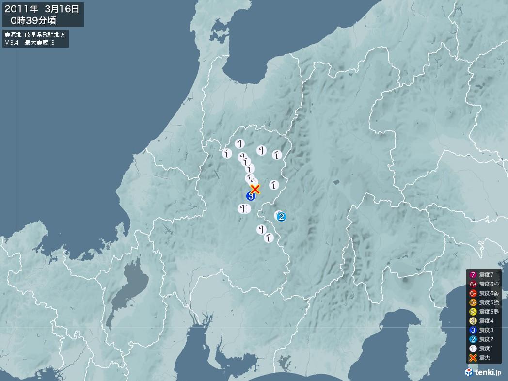地震情報 2011年03月16日 00時39分頃発生 最大震度:3 震源地:岐阜県飛騨地方(拡大画像)