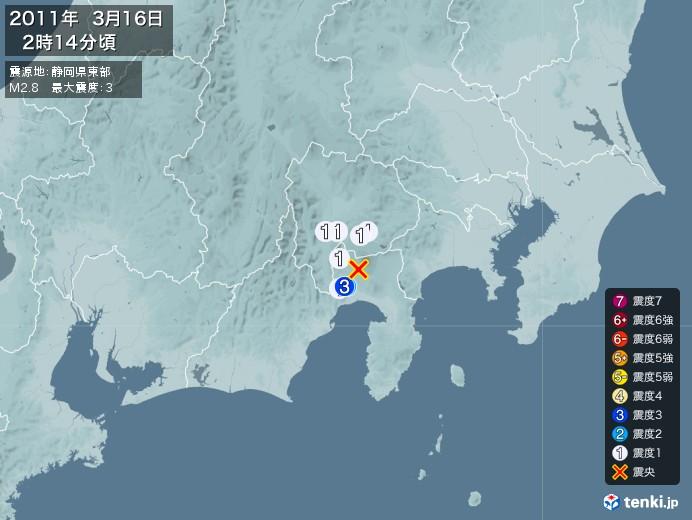 地震情報(2011年03月16日02時14分発生)